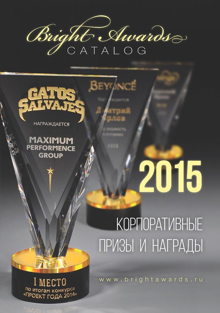 BAwards2015